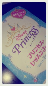 プリンセスレッスンブック(ディズニーシー)