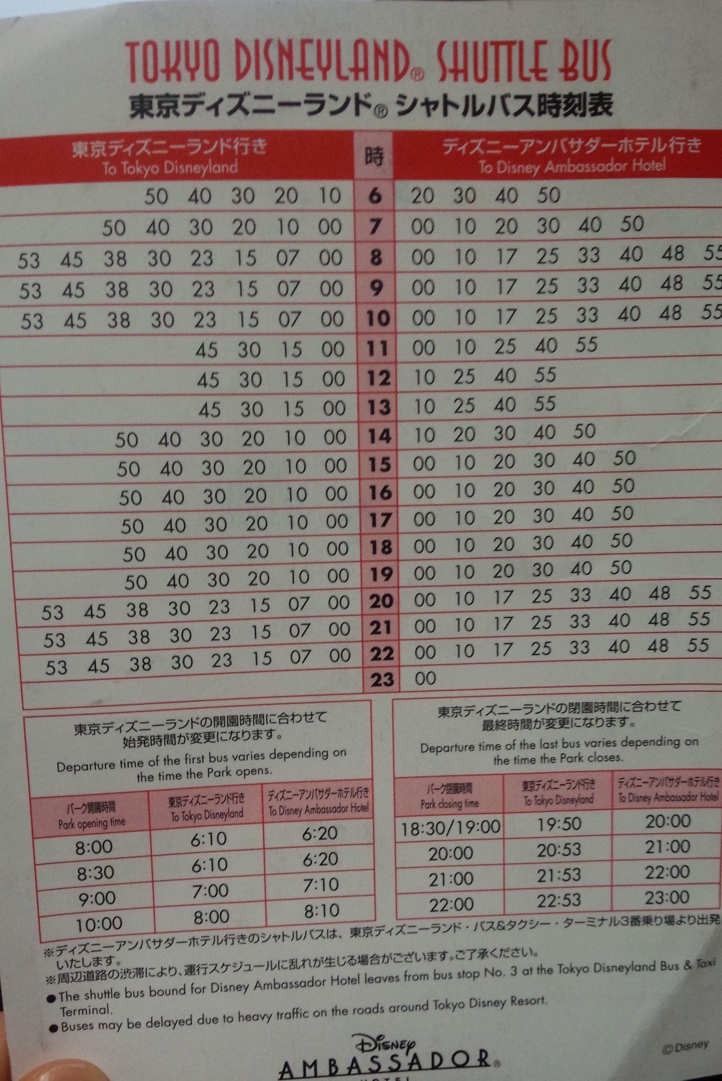 ディズニーアンバサダーホテルはバスの時刻表に要注意。 | もっと